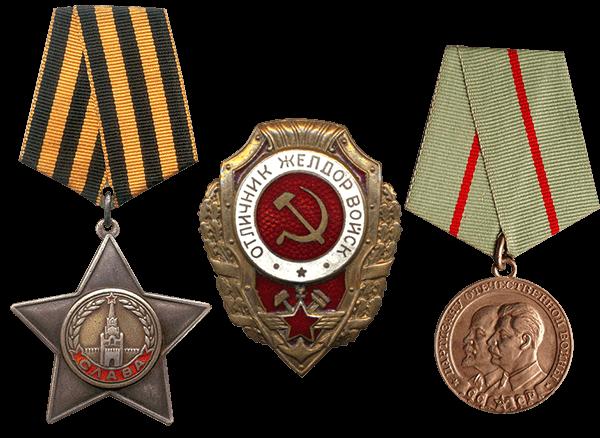 Награды СССР продать в Киеве