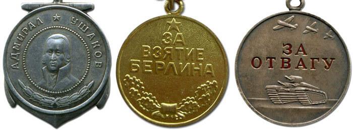 Медали СССР продать в Киеве