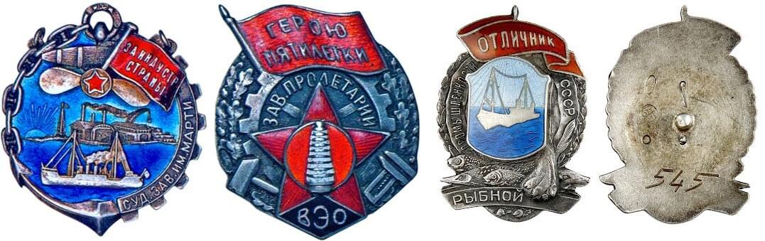 Наградные знаки СССР
