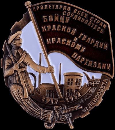 Продать знак СССР