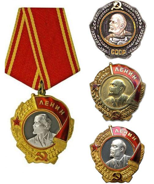 Орден Ленина оценка, скупка, продать в Киеве