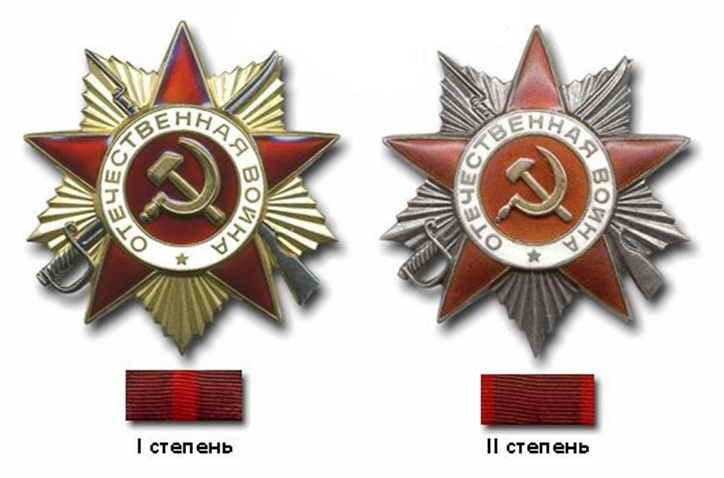 Орден Отечественная Война СССР 1-2 степени