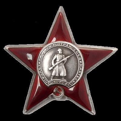 Орден Красной Звезды продать в Киеве