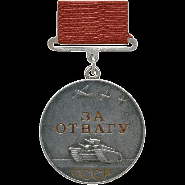 Медаль За Отвагу продать в Киеве