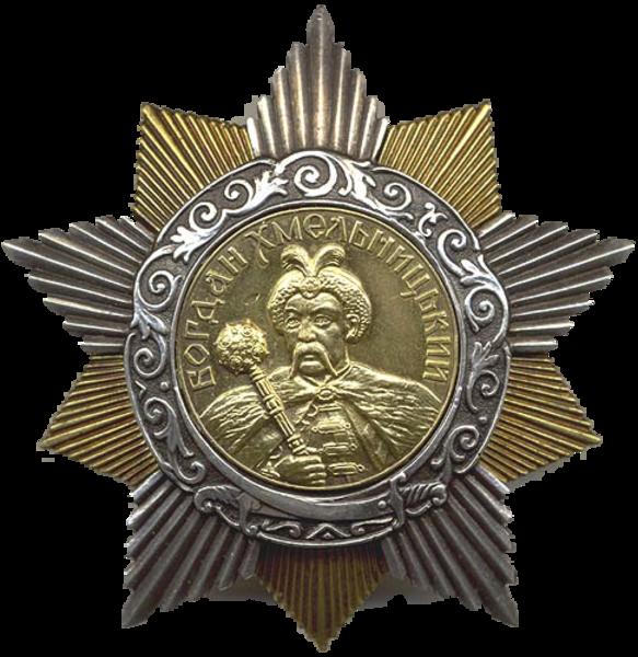 Продать Орден Богдана Хмельницкого Киев