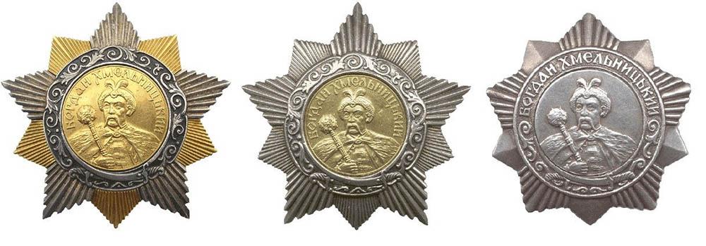 Орден Богдана Хмельницкого 1-3 степеней
