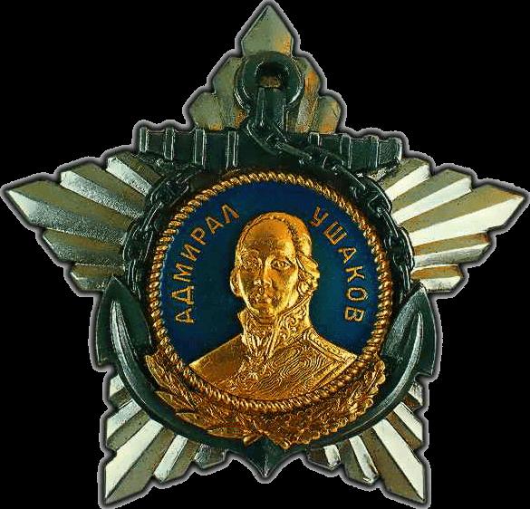 Орден Ушакова СССР
